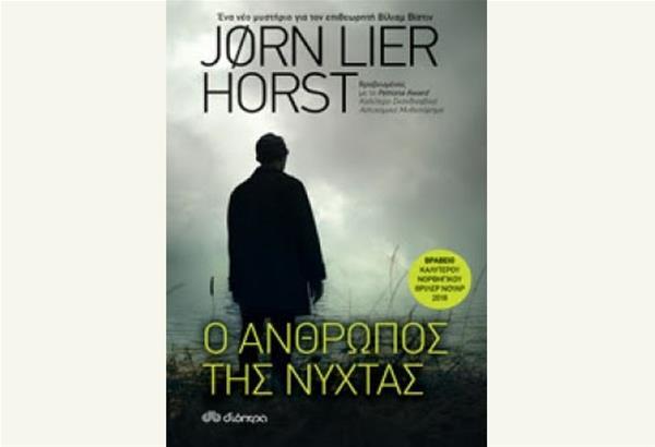 Βιβλίο: Ο άνθρωπος της νύχτας του Jorn Lier Horst
