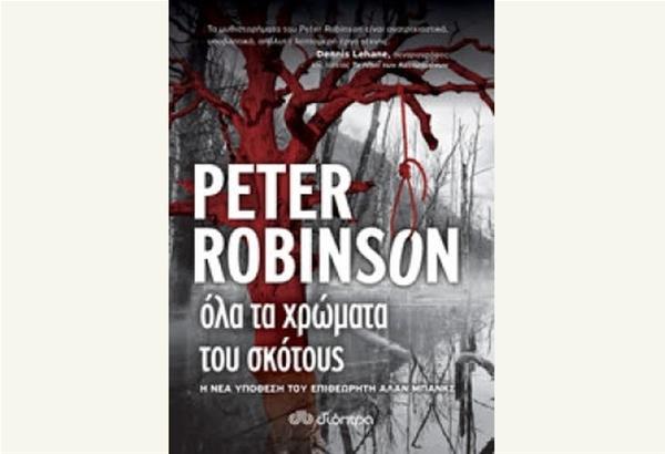 Βιβλίο: Όλα τα χρώματα του σκότους του Peter Robinson