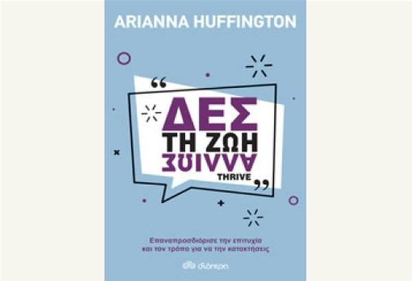 Βιβλίο: Δες τη ζωή αλλιώς της Arianna Huffington