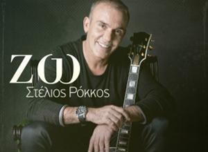 Νέο τραγούδι για τον Στέλιο Ρόκκο