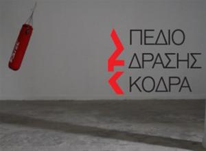 Κόδρα Fresh 2014 Open Call