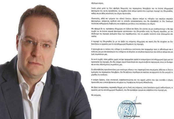 Χαλκιδική: Έκκληση Δημάρχου Αριστοτέλη  για άμεση αντιπλημμυρική θωράκιση της Ολυμπιάδας