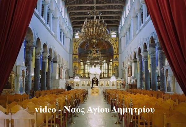 Ένα μοναδικό βίντεο από τον Ναό του Αγίου Δημητρίου - Θεσσαλονίκη 2020