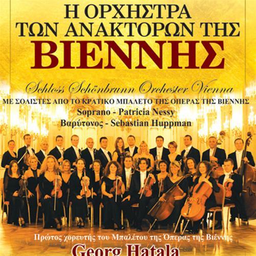 Ορχήστρα των Ανακτόρων Schoenbrunn της Βιέννης στο Μέγαρο Μουσικής