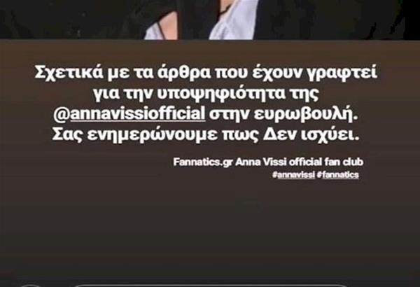 Άννα Βίσση: Το επίσημο ''fan club'' της, διαψεύδει ότι θα είναι υποψήφια ευρωβουλευτής