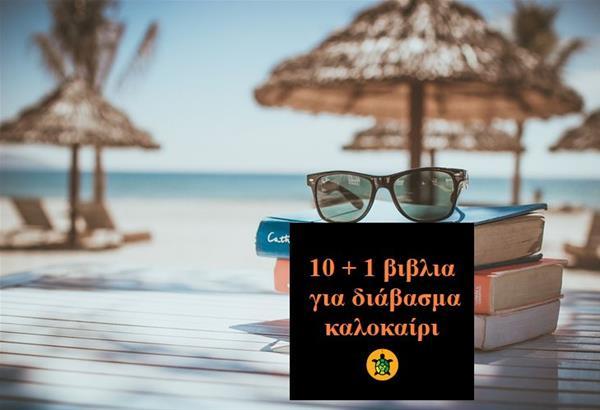 10 + 1 βιβλία για διάβασμα καλοκαίρι