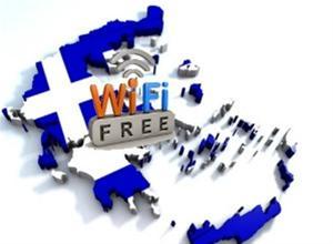 Δωρεάν WiFi σε 4.000 δημόσιους χώρους από το Νοέμβριο