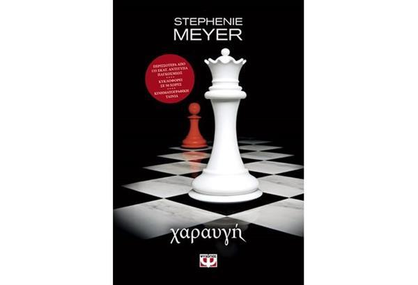 Βιβλίο: Λυκόφως 4- Χαραυγή της Meyer Stephenie