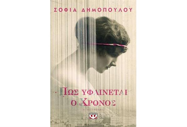 Βιβλίο: Πως υφαίνεται ο χρόνος της Σοφίας Δημοπούλου