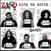 Oι Zand The Band στο ΓaiAlive