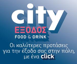 City ΕΞΟΔΟΣ