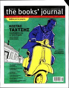 Πρωτοσέλιδο του εντύπου «THE BOOKS JOURNAL» που δημοσιεύτηκε στις 01/12/2020