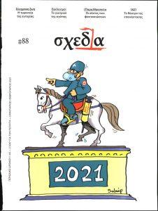 Πρωτοσέλιδο του εντύπου «ΣΧΕΔΙΑ» που δημοσιεύτηκε στις 01/01/2021