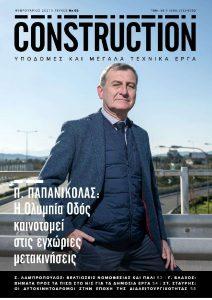Πρωτοσέλιδο του εντύπου «CONSTRUCTION» που δημοσιεύτηκε στις 01/02/2021