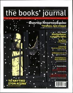 Πρωτοσέλιδο του εντύπου «THE BOOKS JOURNAL» που δημοσιεύτηκε στις 01/02/2021