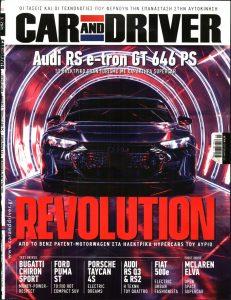 Πρωτοσέλιδο του εντύπου «ΠΑΡΑΠΟΛΙΤΙΚΑ - CAR AND DRIVER» που δημοσιεύτηκε στις 01/03/2021
