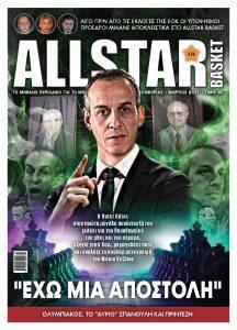 Πρωτοσέλιδο του εντύπου «ALL STAR BASKET» που δημοσιεύτηκε στις 01/03/2021