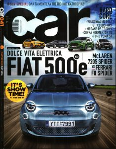 Πρωτοσέλιδο του εντύπου «ΠΡΩΤΟ ΘΕΜΑ - CAR» που δημοσιεύτηκε στις 01/03/2021