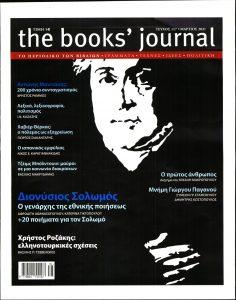 Πρωτοσέλιδο του εντύπου «THE BOOKS JOURNAL» που δημοσιεύτηκε στις 01/03/2021