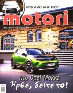 Πρωτοσέλιδο του εντύπου «MOTORI» που δημοσιεύτηκε στις 01/03/2021