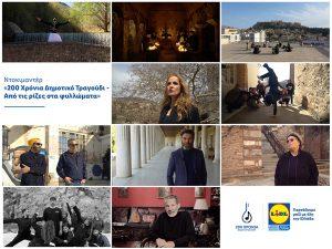 Ντοκιμαντέρ 200 Χρόνια Δημοτικό Τραγούδι Lidl