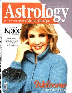 Πρωτοσέλιδο του εντύπου «ASTROLOGY» που δημοσιεύτηκε στις 01/04/2021