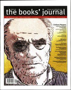 Πρωτοσέλιδο του εντύπου «THE BOOKS JOURNAL» που δημοσιεύτηκε στις 01/04/2021