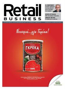 Πρωτοσέλιδο του εντύπου «RETAIL BUSINESS» που δημοσιεύτηκε στις 19/04/2021