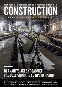 Πρωτοσέλιδο του εντύπου «CONSTRUCTION» που δημοσιεύτηκε στις 01/04/2021