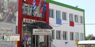 Δημαρχείο Συκεών