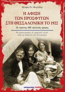 Η άφιξη των προσφύγων στη Θεσσαλονίκη το 1922