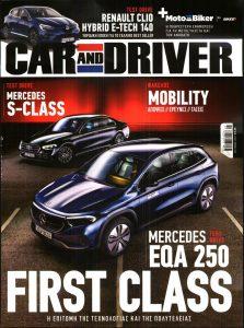 Πρωτοσέλιδο του εντύπου «ΠΑΡΑΠΟΛΙΤΙΚΑ - CAR AND DRIVER» που δημοσιεύτηκε στις 01/05/2021