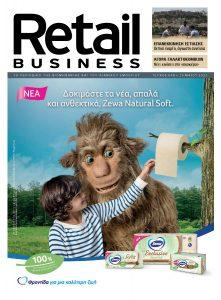 Πρωτοσέλιδο του εντύπου «RETAIL BUSINESS» που δημοσιεύτηκε στις 10/05/2021
