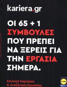 Πρωτοσέλιδο του εντύπου «ΚΑΘΗΜΕΡΙΝΗ ΚΥΡΙΑΚΗΣ - ΕΙΔΙΚΗ ΕΚΔΟΣΗ» που δημοσιεύτηκε στις 16/05/2021