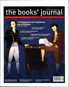 Πρωτοσέλιδο του εντύπου «THE BOOKS JOURNAL» που δημοσιεύτηκε στις 01/05/2021