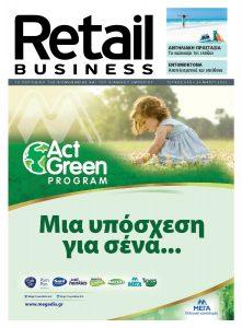 Πρωτοσέλιδο του εντύπου «RETAIL BUSINESS» που δημοσιεύτηκε στις 24/05/2021