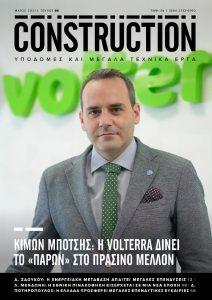 Πρωτοσέλιδο του εντύπου «CONSTRUCTION» που δημοσιεύτηκε στις 01/05/2021
