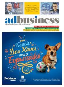 Πρωτοσέλιδο του εντύπου «AD BUSINESS» που δημοσιεύτηκε στις 31/05/2021