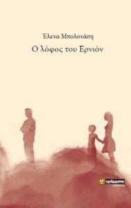 Ο λόφος του Ερνιόν | Έλενα Μπολονάση