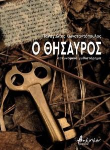 Ο Θησαυρός | Παναγιώτης Κωνσταντόπουλος