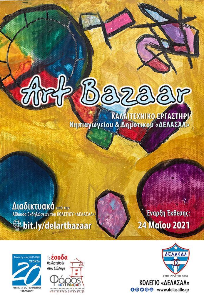 «ΔΕΛΑΣΑΛ»: Art Bazaar για τον Φάρο του Κόσμου