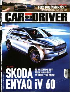 Πρωτοσέλιδο του εντύπου «ΠΑΡΑΠΟΛΙΤΙΚΑ - CAR AND DRIVER» που δημοσιεύτηκε στις 01/06/2021