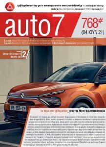 Πρωτοσέλιδο του εντύπου «AUTO7» που δημοσιεύτηκε στις 04/06/2021