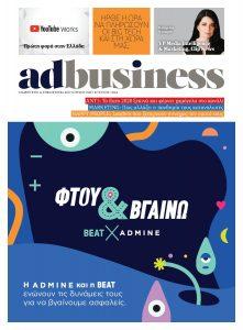 Πρωτοσέλιδο του εντύπου «AD BUSINESS» που δημοσιεύτηκε στις 07/06/2021