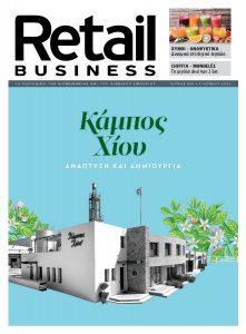 Πρωτοσέλιδο του εντύπου «RETAIL BUSINESS» που δημοσιεύτηκε στις 07/06/2021