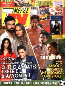 Πρωτοσέλιδο του εντύπου «7 ΜΕΡΕΣ TV» που δημοσιεύτηκε στις 12/06/2021