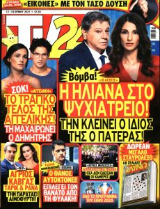 Πρωτοσέλιδο του εντύπου «TV 24» που δημοσιεύτηκε στις 12/06/2021