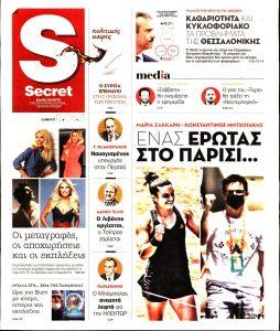 Πρωτοσέλιδο του εντύπου «ΠΑΡΑΠΟΛΙΤΙΚΑ - SECRET» που δημοσιεύτηκε στις 12/06/2021