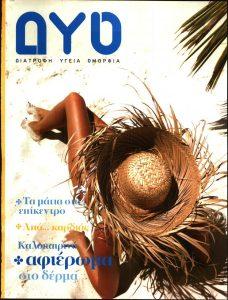 Πρωτοσέλιδο του εντύπου «ΕΛΕΥΘΕΡΟΣ ΤΥΠΟΣ - ΕΙΔΙΚΗ ΕΚΔΟΣΗ 1» που δημοσιεύτηκε στις 12/06/2021