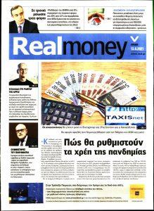 Πρωτοσέλιδο του εντύπου «REAL NEWS - REAL MONEY» που δημοσιεύτηκε στις 13/06/2021